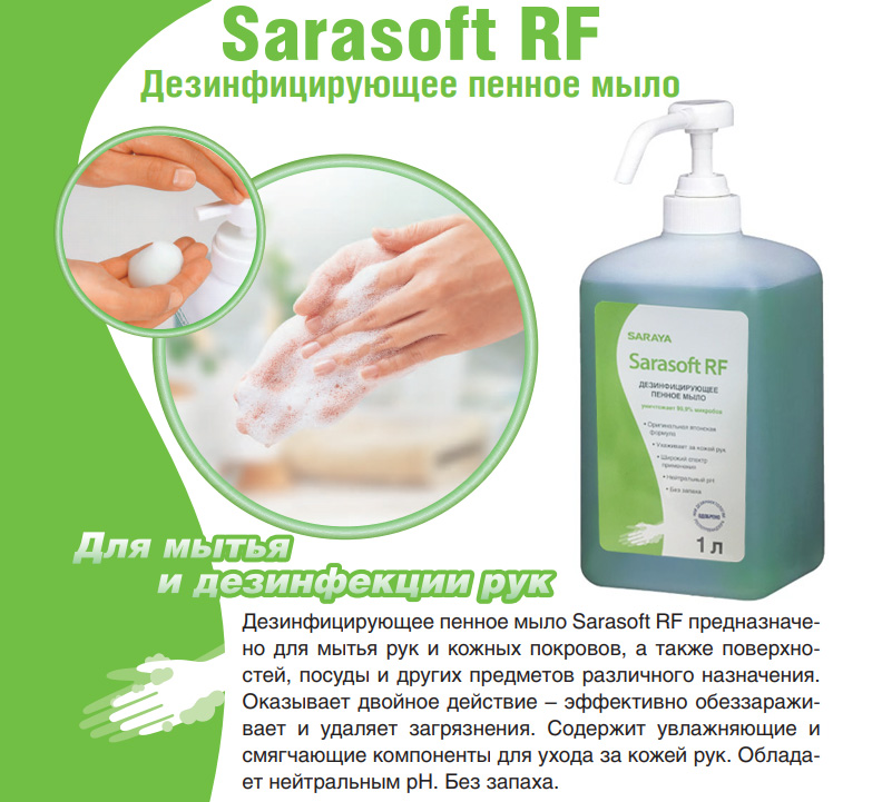 Дезинфицирующее пенное мыло Sarasoft RF, 1000 мл (листовка)
