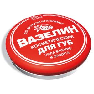 Fito косметик Вазелин косметический для губ со вкусом клубники увлажнение и защита, 10 г 7