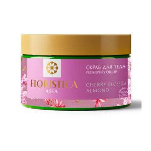 Floristica Asia Скраб для тела Регенерирующий на основе масел, вишневый цвет, миндаль, 250 мл 9