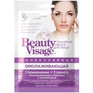 BeautyVisage Маска тканевая молекулярная омолаживающая, 25 мл 16