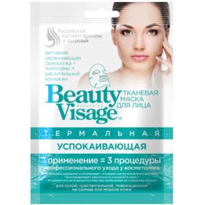 BeautyVisage Маска тканевая термальная успокаивающая, 25 мл 17
