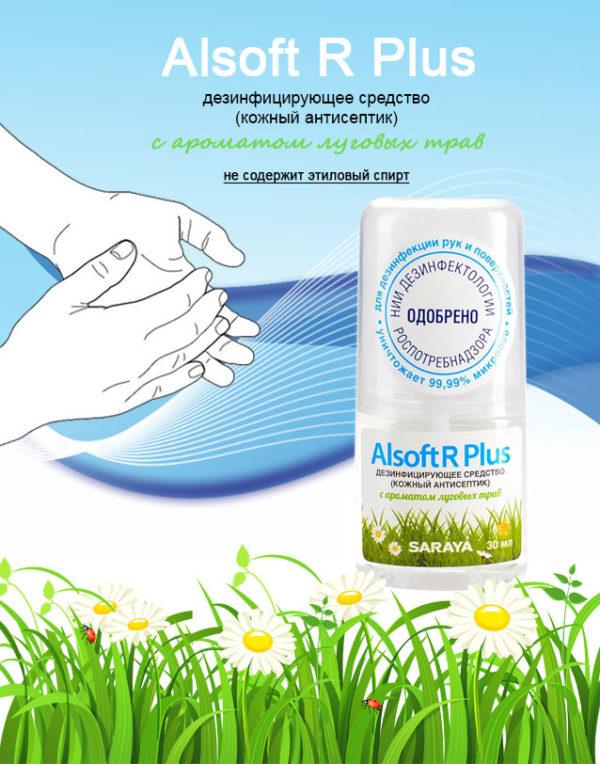 Alsoft Антисептик кожный для дезинфекции рук с ароматом луговых трав, 30 мл