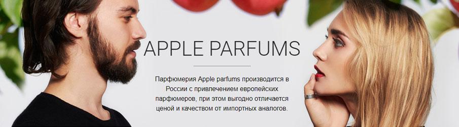 apple parfums парфюмерия описание